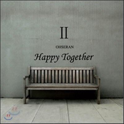 오세란 / 2집 - Happy Together (미개봉)