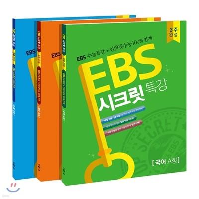 EBS 시크릿특강 자연계 세트