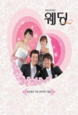 웨딩 : KBS미니시리즈 (7disc)[영어자막]