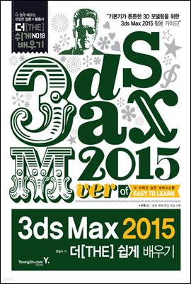 3ds Max 2015 더 쉽게 배우기