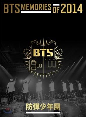 방탄소년단 (BTS) Memories Of 2014 DVD