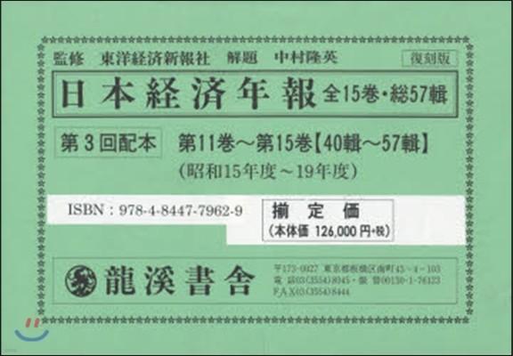 復刻版 日本經濟年報 3配 11~15卷