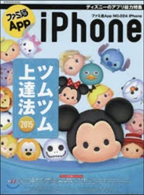 [한정특가] ファミ通App No.024