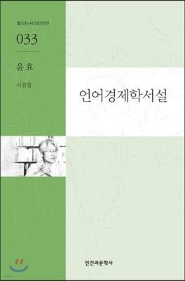 언어경제학서설