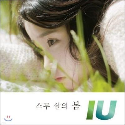 [중고] 아이유 (IU) / 스무 살의 봄 (Single/Digipack)