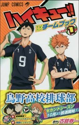 ハイキュ-!! TVアニメチ-ムブック Vol.1