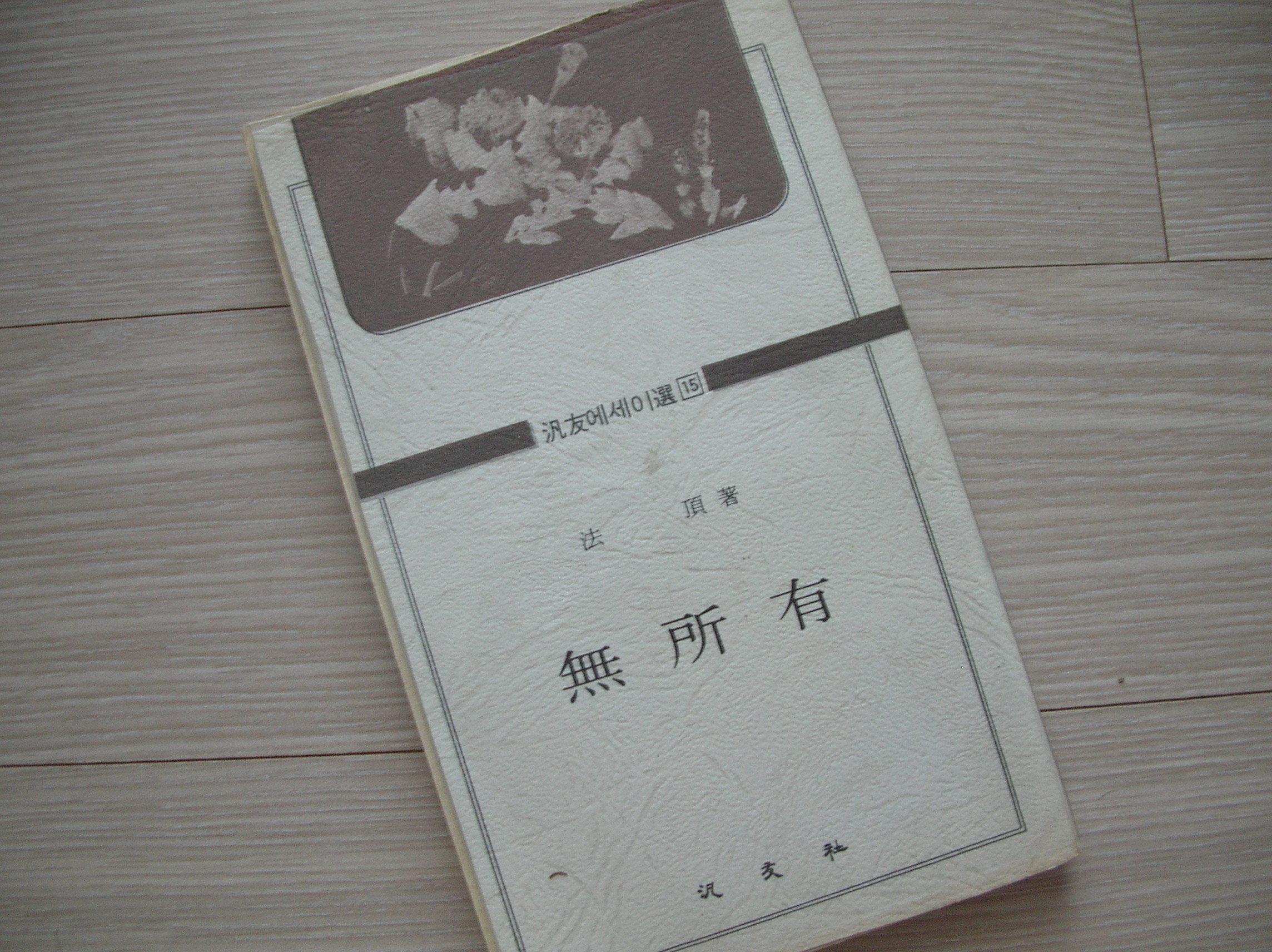 무소유 1977년 문고판