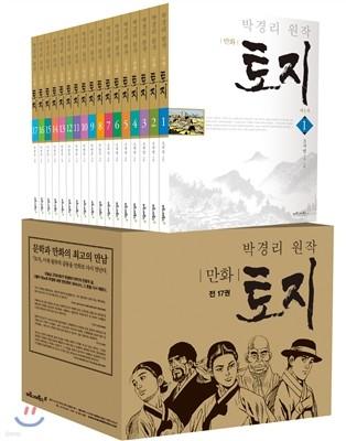 [세트] 박경리 원작 만화 토지 (전17권/완결)