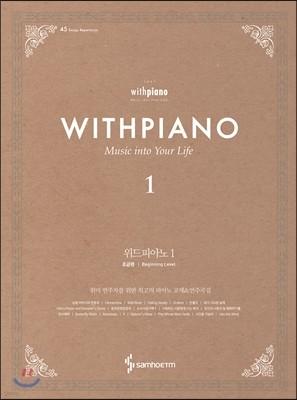 위드피아노 1