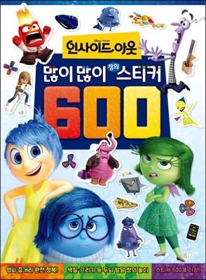 디즈니 픽사 인사이드 아웃 많이많이 창의 스티커 600