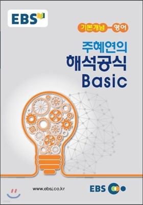 EBSi 강의노트 기본개념 영어 주혜연의 해석공식 Basic (2016년용)