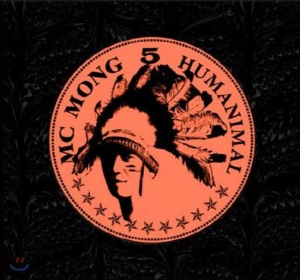 Mc Mong (엠씨 몽) / 5집 - Humanimal (digipack/미개봉)