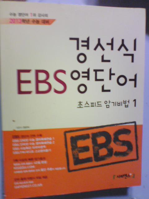 경선식 EBS 영단어 초스피드 암기비법 1     (사피엔스/2012년/해마학습법/b)