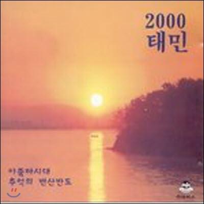 [중고] 태민 / 아줌마 시대 - 2000 태민