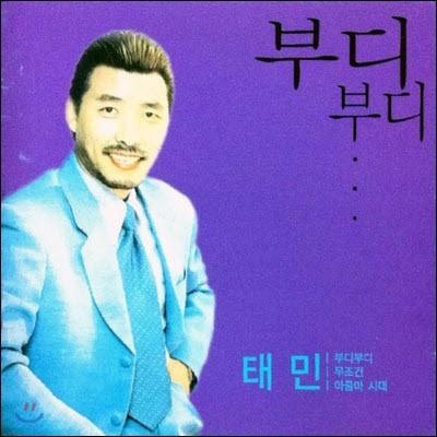 [중고] 태민 / 부디부디