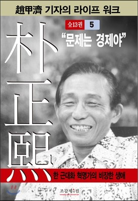 """박정희 5 : """"문제는 경제야"""""""