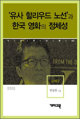 강제규 - '유사 할리우드 노선'과 한국 영화의 정체성