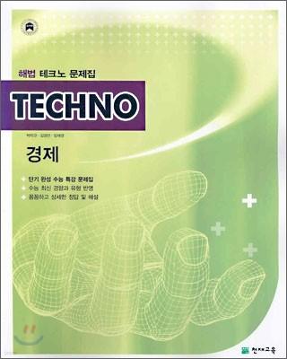 TECHNO 해법 테크노 문제집 경제 (2006년)