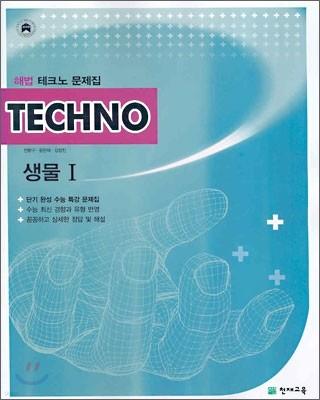 TECHNO 해법 테크노 문제집 생물1 (2006년)