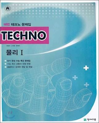 TECHNO 해법 테크노 문제집 물리1 (2006년)