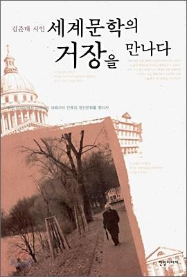 김준태 시인 세계문학의 거장을 만나다