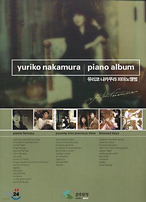 유리코 나카무라 피아노앨범
