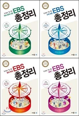 EBS 총정리 자연계 세트 C