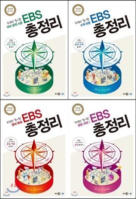 EBS 총정리 자연계 세트 D