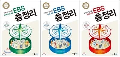EBS 총정리 국영수 세트 A