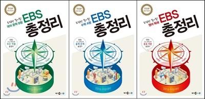 EBS 총정리 국영수 세트 B