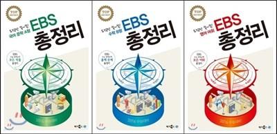 EBS 총정리 국영수 세트 C