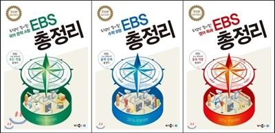 EBS 총정리 국영수 세트 D