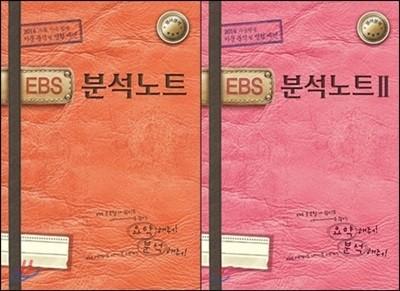 EBS 분석노트 1,2 영어 세트