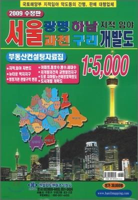 서울시 지적, 지번도 1:5,000 (광명,안양,과천,하남,구리)