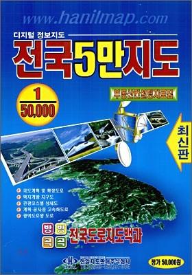 전국 5만 지도 1:50,000