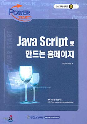 Java Script로 만드는 홈페이지