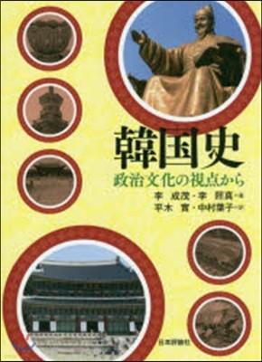 韓國史 政治文化の視点から