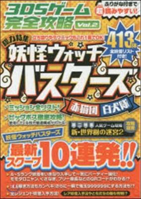 3DSゲ-ム完全攻略 Vol.2