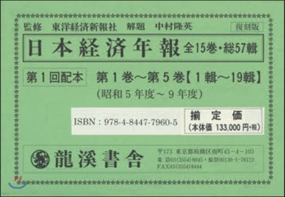 復刻版 日本經濟年報 1配 全5卷