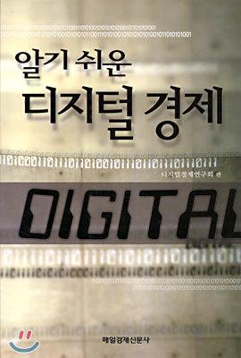 알기 쉬운 디지털 경제