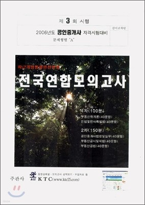 공인중개사 전국연합모의고사 제3회