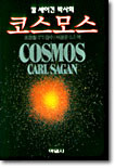코스모스 Cosmos