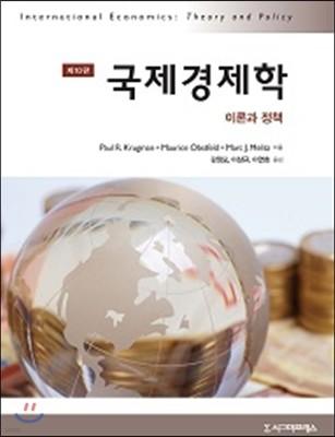 국제경제학