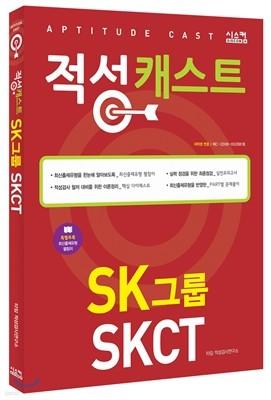 SK그룹 SKCT 적성캐스트