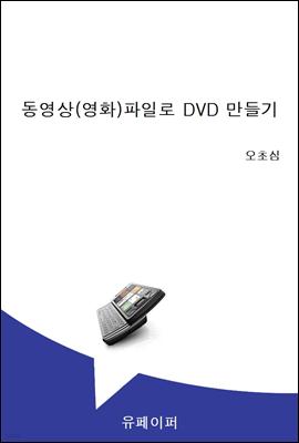 동영상(영화)파일로 DVD 만들기