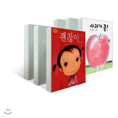 유아 그림책 베스트 세트