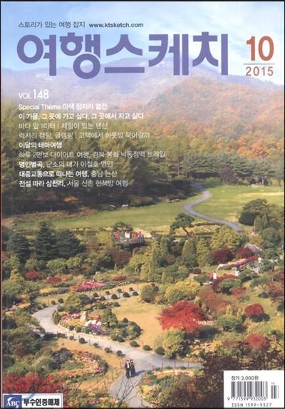 여행스케치 (월간) : 10월 [2015]