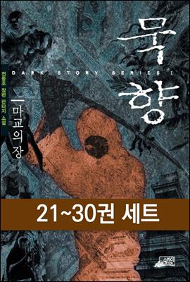 [세트] 묵향 (21~30권)