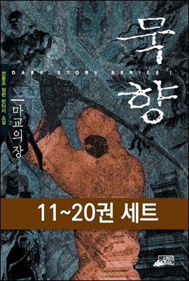 [세트] 묵향 (11~20권)