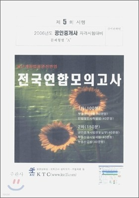 공인중개사 전국연합모의고사 제5회